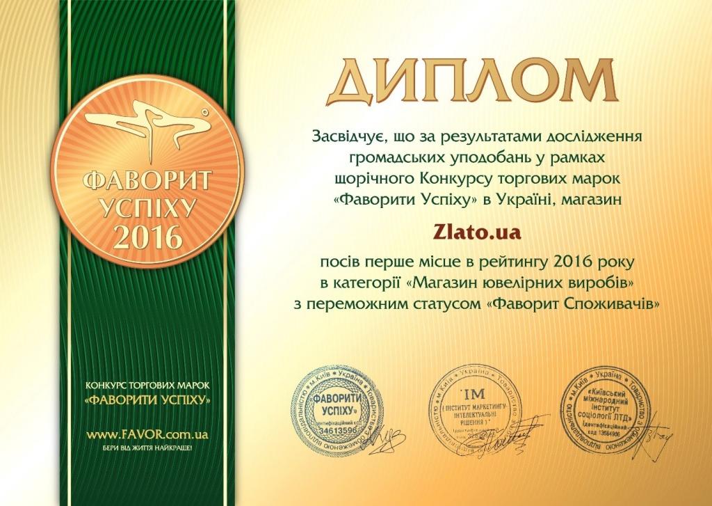 """Диплом Zlato.ua """"Фаворит Успеха"""""""