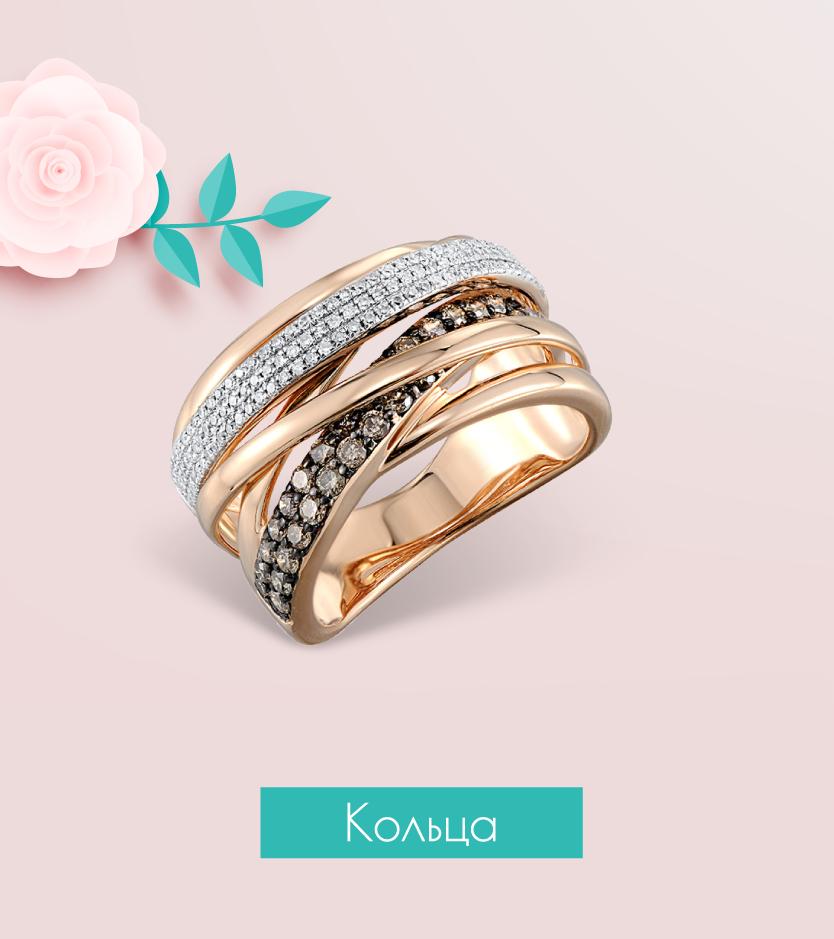 Золотые и серебряные кольца
