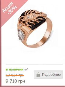 Золотое кольцо Скорпион