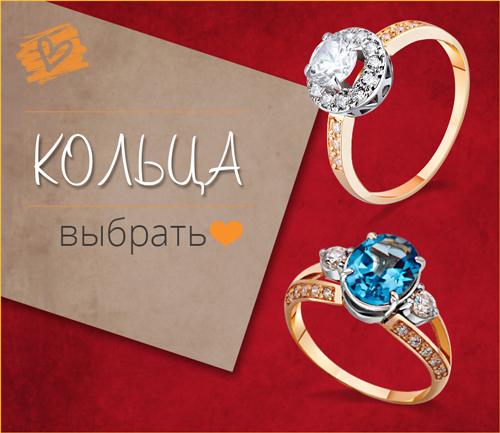 Скидки до -60% на золотые и серебряные кольца только до 14 февраля