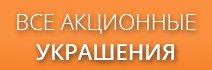 Все акционные украшения с бриллиантами - купить со скидкой до -70% в Zlato.ua