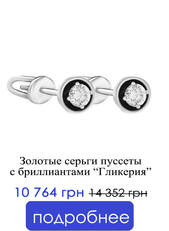 Сережки из белого золота с бриллиантом
