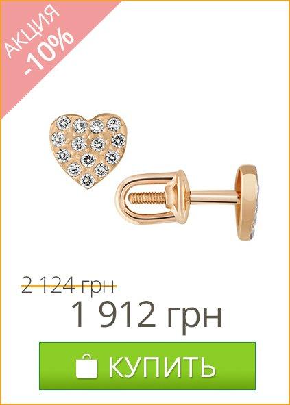 Сережки гвоздики из красного золота Сердце с фианитами - купить подарок для девочки в Zlato.ua