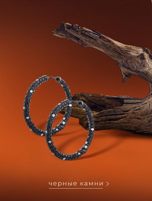 Женские украшения с черными камнями (вставками)