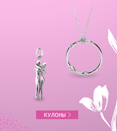 Золотые и серебряные кулоны со скидкой 20% в Zlato.ua