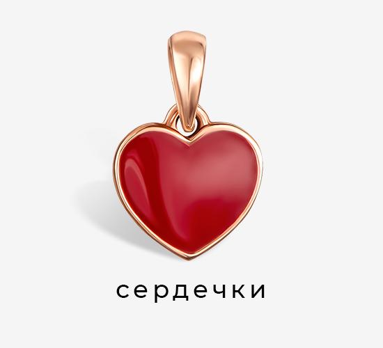 Кулоны в виде сердец в каталоге Злато