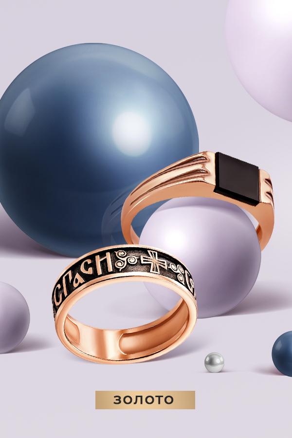 Золотое кольцо - лучший подарок для мужчины на 14 февраля в Злато