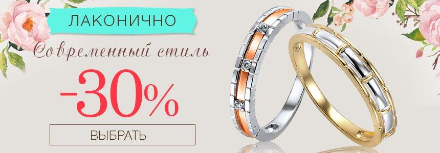 Мужские и женские обручальные кольца в лаконичном стиле - купить со скидкой 30% в Zlato.ua