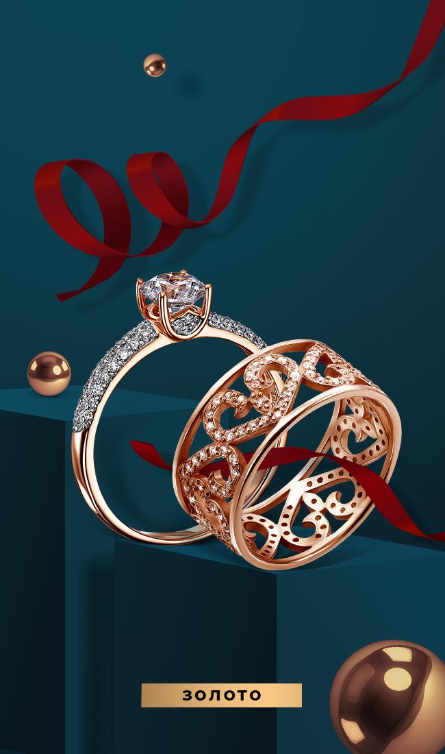 Скидки на золотые кольца в Злато юа
