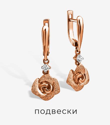 Серьги подвески - лучший подарок для девушки на 14 февраля в ювелирном магазине Злато юа