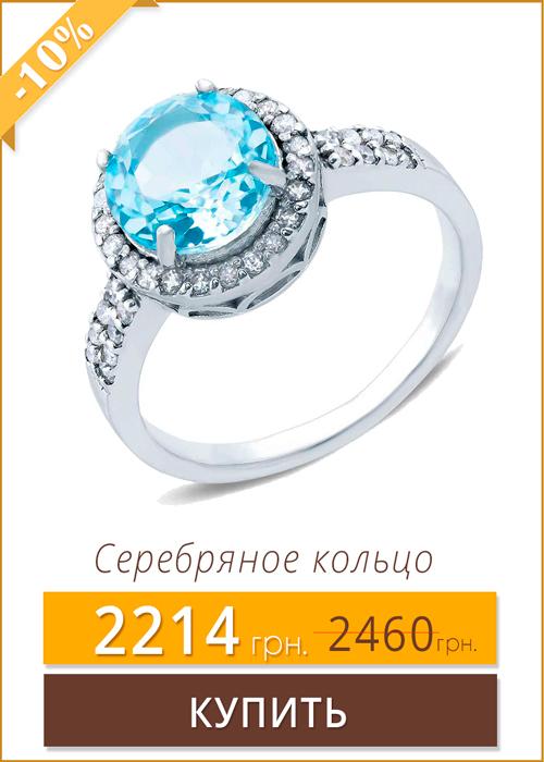 serebryanoe-koltso-s-topazom-r01560t-sale.jpg