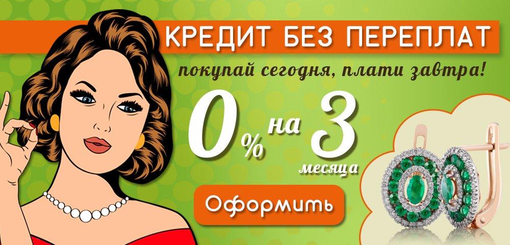 Украшения в кредит под 0% на 3 месяца в ювелирном гипермаркете Zlato.ua