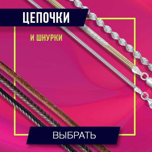 """Все цепочки и шнурки по акции """"Серебряный сезон: больше = выгоднее"""""""