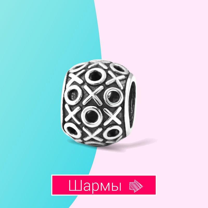 Happy SALE - скидки на серебряные и золотые шармы (бусины) в Zlato.ua