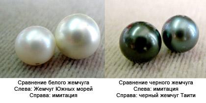 Сравнение натуральных и синтетических жемчужин