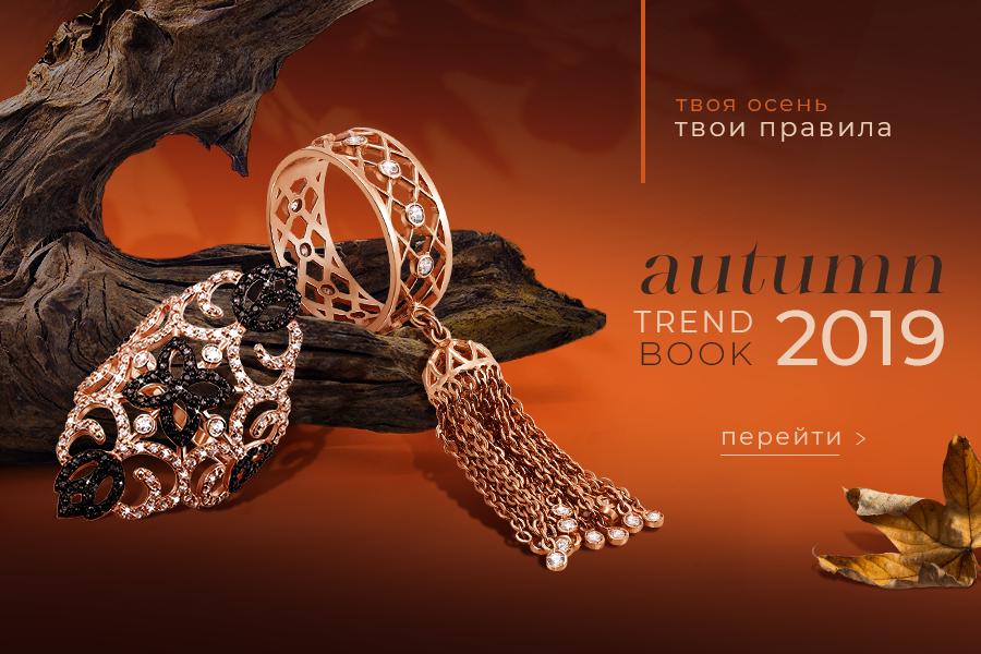 Ювелирный трендбуке Осень 2019 от Zlato.ua