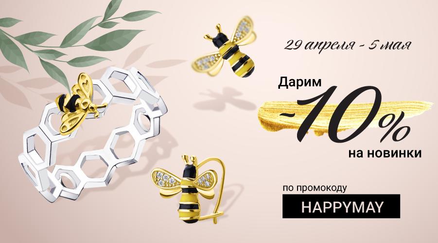 Акция Happy МАЙ в Zlato.ua