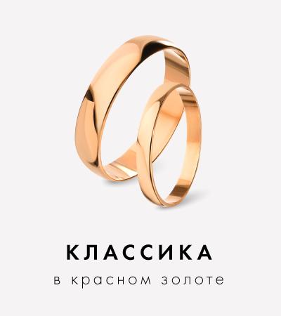 Золотые обручальные кольца в красном цвете