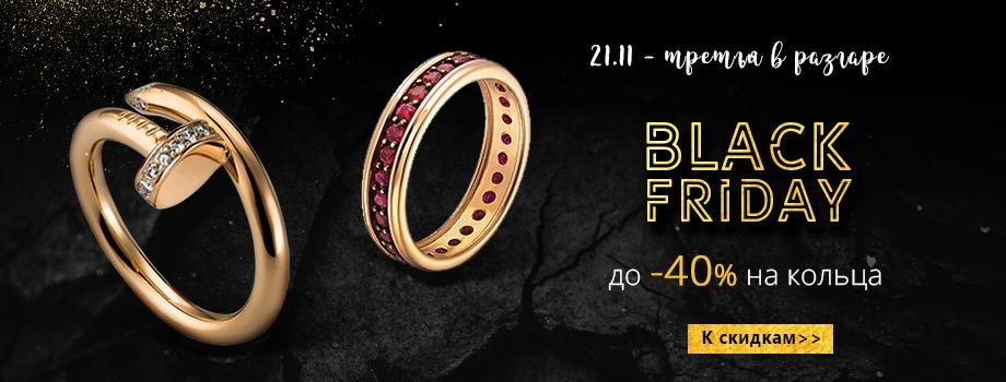 Третья Black Friday в Zlato.ua - 21 ноября скидки на золотые кольца!