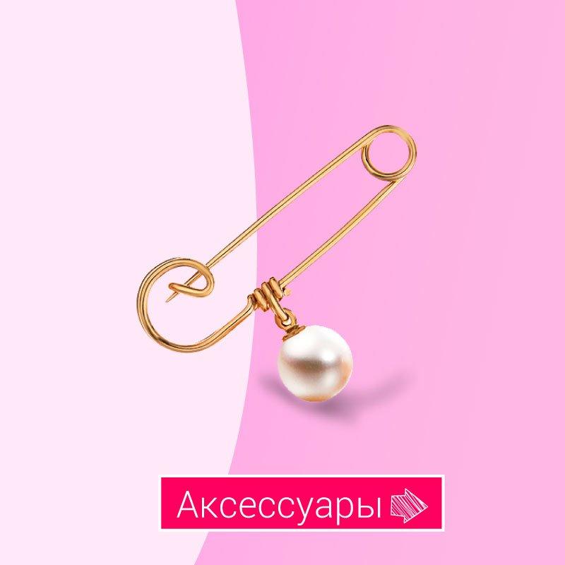 Happy SALE - скидки на булавки, броши и значки в Zlato.ua