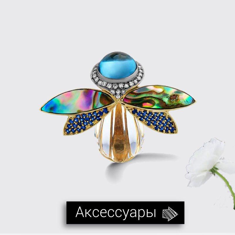 Золотые и серебряные броши, булавки, значки и запонки - онлайн резерв украшений на сайте Zlato.ua