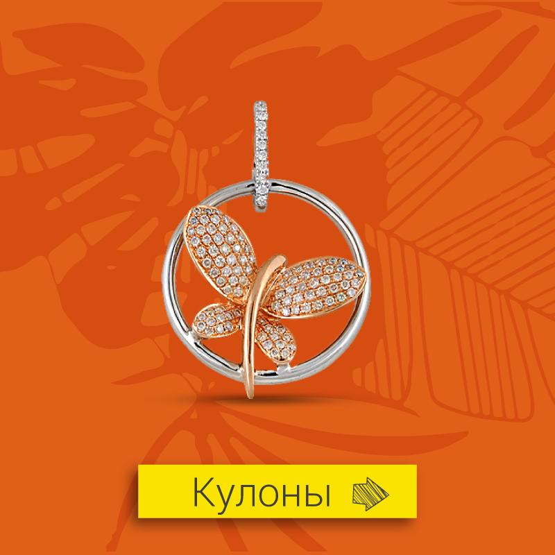 Золотые и серебряные кулоны (подвесы) со скидкой до -60% в Zlato.ua