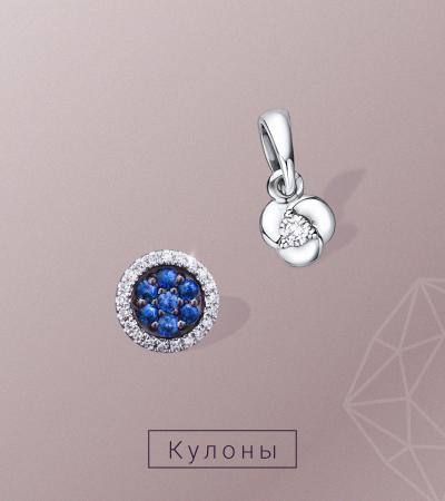 Изящные кулоны (подвески) с бриллиантами