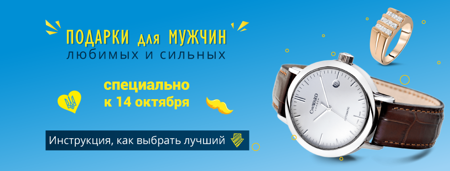 Подарки для мужчина на 14 октября - выбираем лучшие презенты на День защитника Украины в Zlato.ua