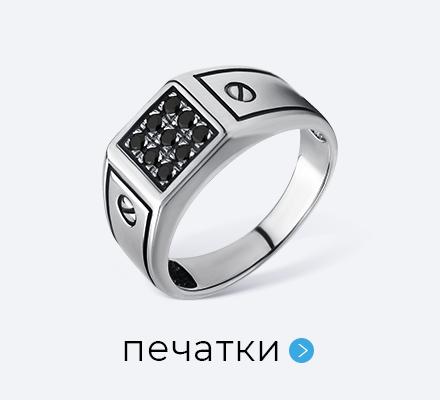 zlatoua_landing_podarki_muzhchinam_na_14_oktyabrya_koltsa_pechatki.png