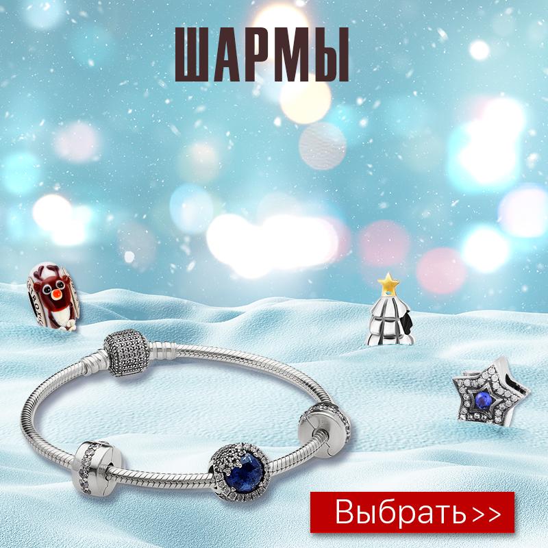 Финальная распродажа в Zlato.ua - все шармы и бусины для браслетов со скидкой до -60%