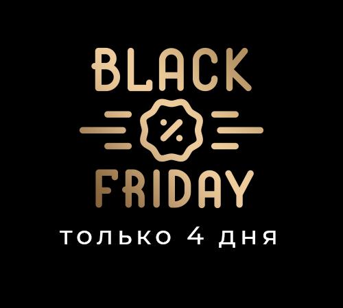 Черная пятница 2019 в Злато юа!