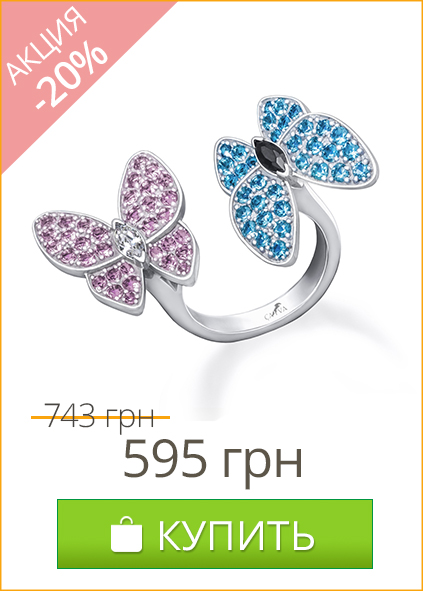 Серебряное кольцо с фианитами Бабочки - купить со скидкой 20% в Zlato.ua