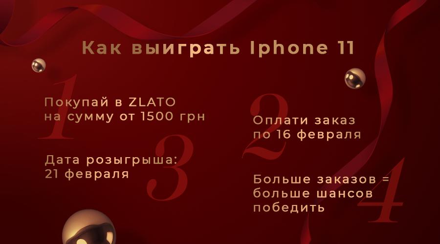 Zlato.ua 5 лет: розыгрыш Iphone 11 в юбилейной акции