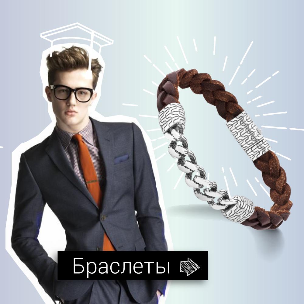 Стильные и недорогие браслеты для парня в подарок на выпускной 2018 в Zlato.ua