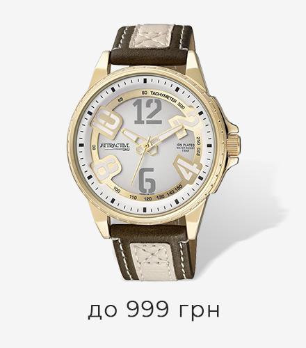 Часы до 999 грн - лучшие подарки для мужчины на 14 февраля в Злато