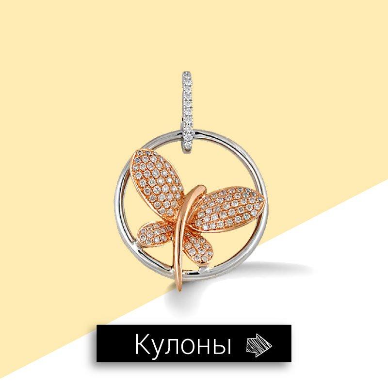 Купить золотые кулоны в Zlato.ua