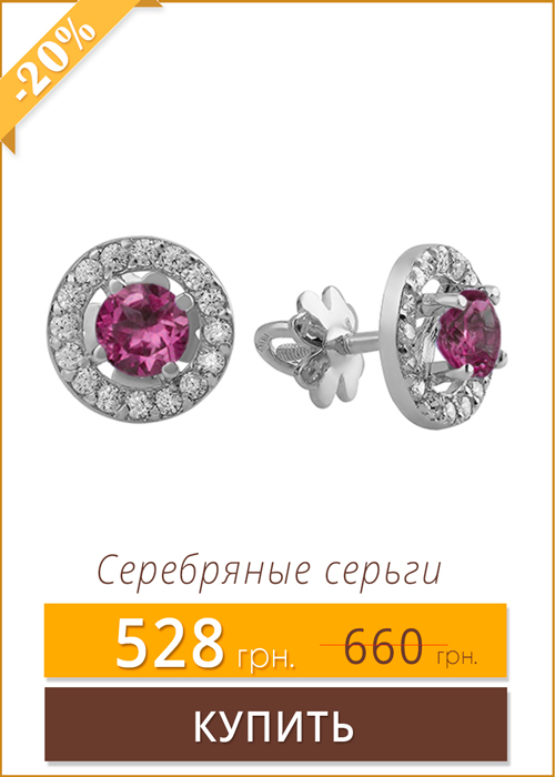 serebryanye-sergi-pussety-s-rodolitom-sintezirovanym-i-fianitami_sale.jpg