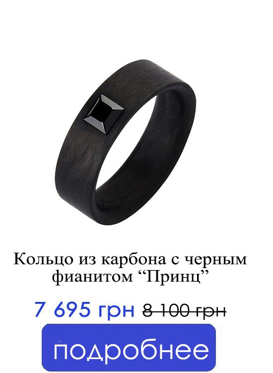 Кольцо из карбона