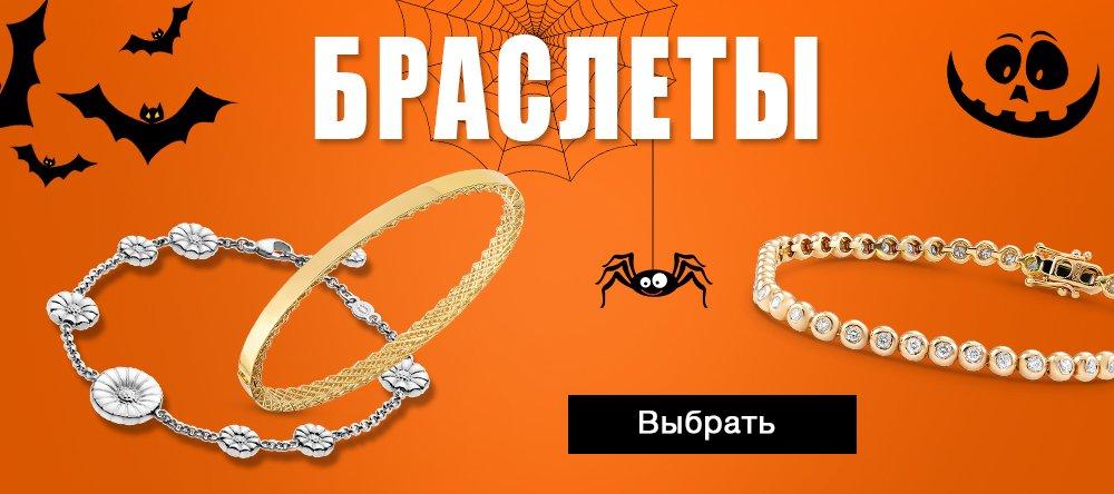 Halloween Sale в Zlato.ua! Все акционные браслеты со скидкой до -25%