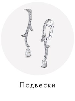 Элегантные серьги подвески для невесты