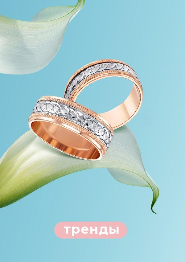 необычные обручальные кольца злато юа