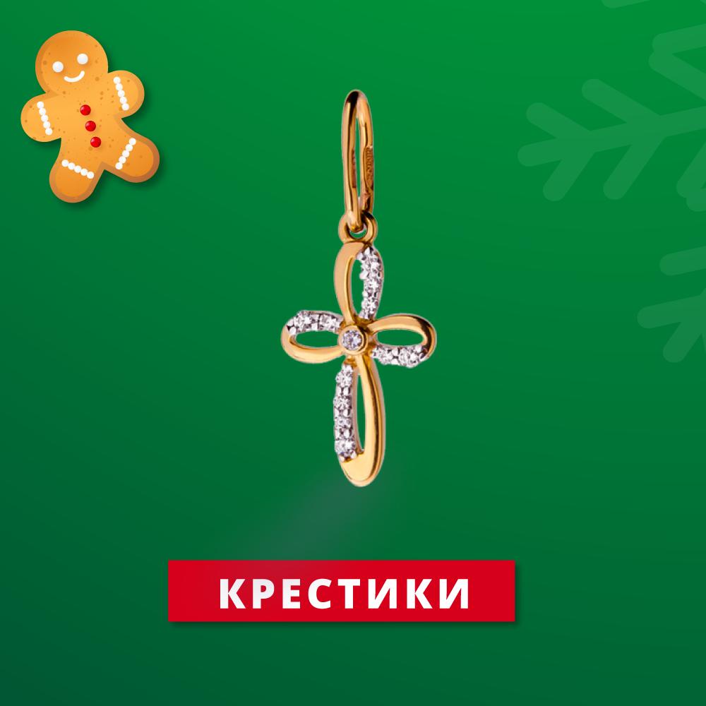 Рождественская распродажа в Zlato.ua - скидки до 50% на золотые крестики и ладанки