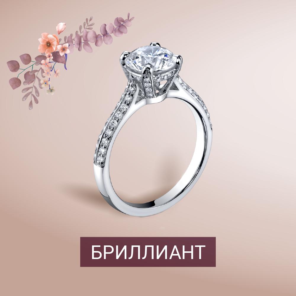 82c9281d8d33 Кольцо для помолвки - лучшие модели c бриллиантами и фианитами в ...