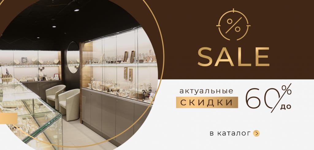 Скидки и акции в шоуруме Zlato в ТЦ Silver Breeze (Киев)
