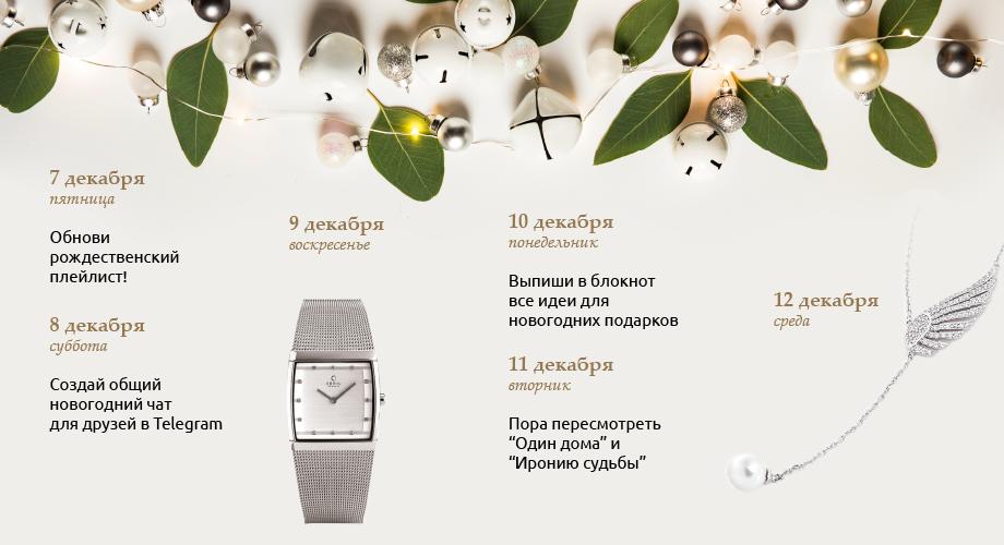Календарь-02.png