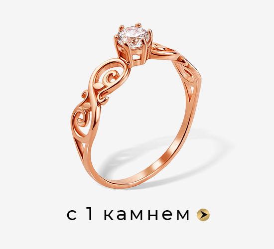 Скидки до -70% на золотые кольца с одним камнем в Злато юа