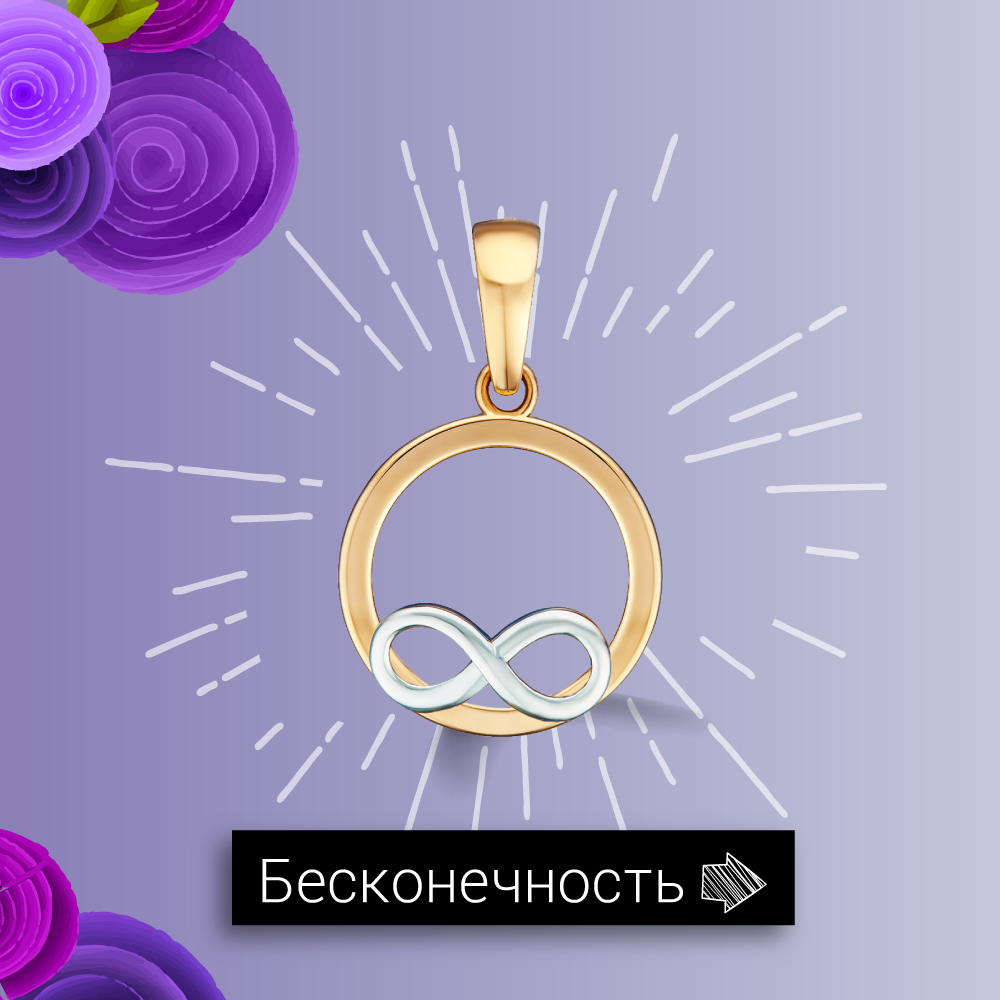 Стильные украшения Бесконечность в подарок девушке на выпускной 2018 в Zlato.ua