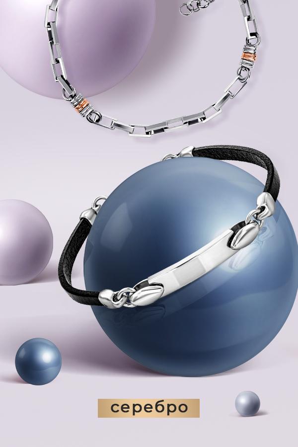 Серебряный браслет - лучший подарок для мужчины на 14 февраля в Злато