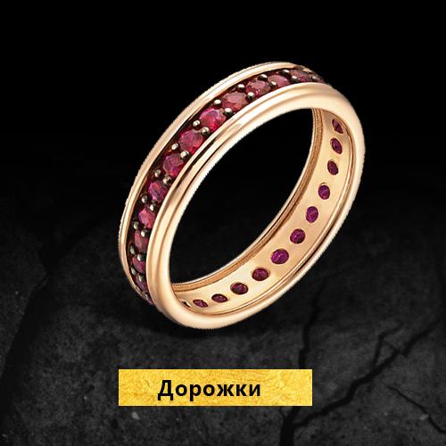 Золотые кольца дорожки со скидкой до 40% на Black Friday в Zlato.ua