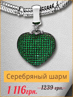 """Серебряный шарм """"Изумрудное сердце"""" - купить со скидкой -10%"""